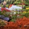 次回予告〜そうだ京都、行こう
