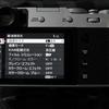 X100Vを自分の使いやすいようにカスタマイズしよう!①メニュー設定の紹介