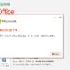 2020年06月の Microsoft Update (定例外) 2020-06-25
