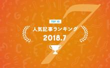 サッカーW杯と茂木健一郎さんが半端ない!英語記事ランキング