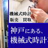 神戸の腕時計専門店、ウォッチ911の藤田です。