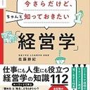(経営学者)佐藤 耕紀 のブログ