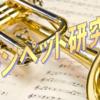 【トランペット研究室】vol.4~楽器のお手入れ~