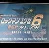 【ロックマンエグゼ6】急に昔のゲームをやりたくなる現象