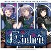 【バンドリ 8th LIVE】DAY1:Roselia「Einheit(アインハイト)」のセトリと感想