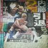 「一面トップ記事」に内藤哲也と東スポが握る極秘情報