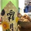霜月〜菊 純米大吟醸原酒