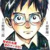 子ども時代に読んでおきたい本 『君たちはどう生きるか』著/吉野源三郎