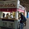 びゅ~ん!新幹線でGo!