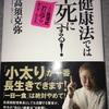 高須克弥「その健康法では「早死に」する! 」上級国民医師から下級国民へ授けられたお手軽健康法