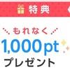 陸マイラー御用達のハピタスで新規入会キャンペーン開催中!簡単に1,000ポイントゲットしよう!