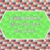 大人気の入浴剤「BARTH」が品切れ?なら作ろう!!