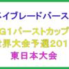 ベイブレードバースト G1バーストカップ世界大会予選2018 東日本