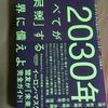 【書籍紹介】2030年:すべてが「加速」する世界に備えよ