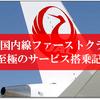 JAL国内線ファーストクラス搭乗記~料金分の価値を感じた座席や機内食とラウンジ、至極の機内サービス~