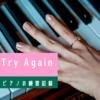 大人ピアノの練習記録〜毎日の練習メニューを公開〜