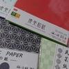 ダイソーの折り紙♪~ぬの紙~