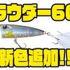【O.S.P】高比重設計の風に流されにくいポッパー「ラウダー60」に新色追加!