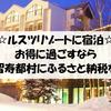 ルスツリゾートに宿泊してスキーや遊園地を楽しむならば・・・留寿都村にふるさと納税するとお得に過ごせます☆