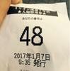 1/7 ミリオン成増7号店