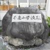金井町立平泉小学校