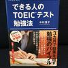 【おすすめ3選】TOEIC勉強のモチベーションを上げる方法&体験談!山下智久さん流も!