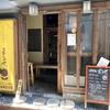【スパイスカレーまるせ】中津駅近くの古民家風カレー屋さん