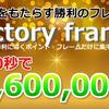 120秒で560万円の現実はコレ!
