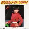 石坂智子/デジタル・ナイト・ララバイ どこがデジタルなのか探してみた