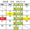 11月1日(火)の日替わりランチメニューです。