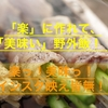 「キャンプ飯」簡単に作れるがインスタ映えしない料理!! Part 3