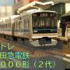 小田急電鉄 3000形(2代)