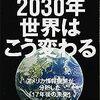 未来予測本まとめ。2050年の世界、日本はこうなる8選