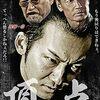 ヤクザ映画10本ノック!「海賊仁義」(2005年)「実録愚連隊の神様 万年東一」(2008年)の巻