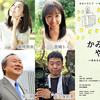 宮崎トミーさん、劔持奈央さん、板垣昭子さん超豪華メンバーで繋いでいく『かみさまとのやくそく』プロジェクト開始します!