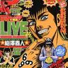 週刊少年ジャンプ打ち切り漫画紹介【2004年】