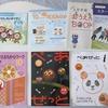 Z会幼児年長コース10月号が届いたよ。