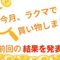 【トレンド調査隊】今月、ラクマで買い物しましたか?(2020.6.12~6.19)
