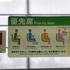 どうしてお年寄りは「優先席」に座ってくれないの?