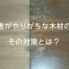 【日曜大工】木材の塗装で失敗しない5つのコツ