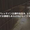 【相鉄フレッサイン京都四条烏丸 レビュー】立地抜群で京都感もあるきれいなビジネスホテル