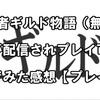 【冒険者ギルド物語(無印)】ver4.0が配信されプレイ可能に!早速遊んでみた感想【プレイ1日目】