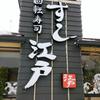 【秋田市回転寿司】 すし江戸は安くて美味しい 【1皿100円~】