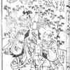 「おさらばでござんす」の巻 ~『大鳥毛庭雀』(『舌切り雀』)その6~