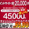 驚愕!インターネット回線 見直しで一撃大量ポイントGET♪ ☆NURO光=ポイント約2万円分+キャッシュバック4.5万円 ★auひかり=約P4万円分+キャッシュバック MAX9.1万円
