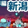 魔界編 - 新潟県【解放Lv.28攻略】にゃんこ大戦争