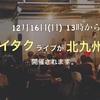 心揺さぶる!福岡アコースティックユニット『ケイタク』のライブが開催されます!(北九州編)