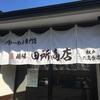 松戸六高台 麺場 田所商店 味噌ラーメン絶品