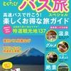 三才ブックス様とのコラボ本「とくたびバス旅スペシャル」 3月6日ついに発売!