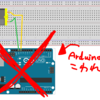 Arduinoでラジコン作るときに勉強したこと。その2…何か「モータードライバ」って部品が必要らしい。
